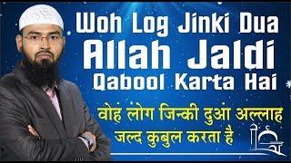 Repeat youtube video Woh Log Jinki Dua Allah Jaldi Qabool Karta Hai By Adv  Faiz Syed