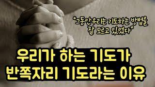 """우리가 하는 기도가 '반쪽기도'라고 말하는 이유, """"기도는 이렇게 해야합니다"""""""