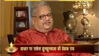 बाजार पर Rakesh Jhunjhunwala की बेबाक राय | Awaaz Diwali Special Interview