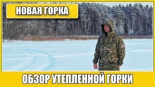 Лучшая зимняя одежда! Обзор Горки - Эскер. Экипирус.