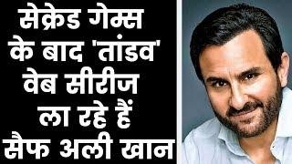 Saif Ali Khan's Next Web Series Tandav हॉलीवुड सीरीज हाउस ऑफ़ कार्ड्स पर आधारित होगी वेब सीरीज तांडव