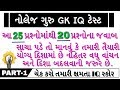 Gk IQ test Part-1 | Knowledge Guru | Geography of Gujarat | History Of Gujarat | Gujarat ni bhugol