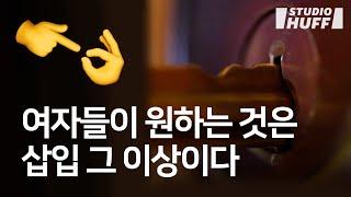 키스 → 상체 → 하체 → 오럴 → 삽입 → 종료 : 섹스란 정말 이런 걸까?