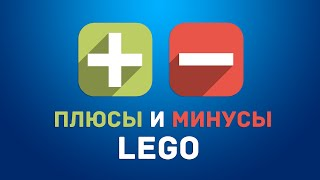 ПЛЮСЫ И МИНУСЫ LEGO
