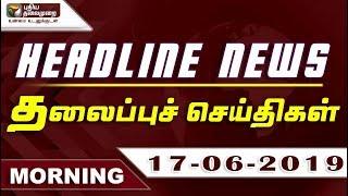 Puthiyathalaimurai Headlines | தலைப்புச் செய்திகள் | Tamil News | Morning Headlines | 17/06/2019