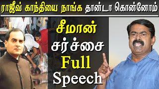 seeman on rajiv gandhi assassination  seeman latest speech vikravandi