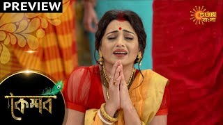 Keshav - Preview | 27th Oct 19 | Sun Bangla TV Serial | Bengali Serial