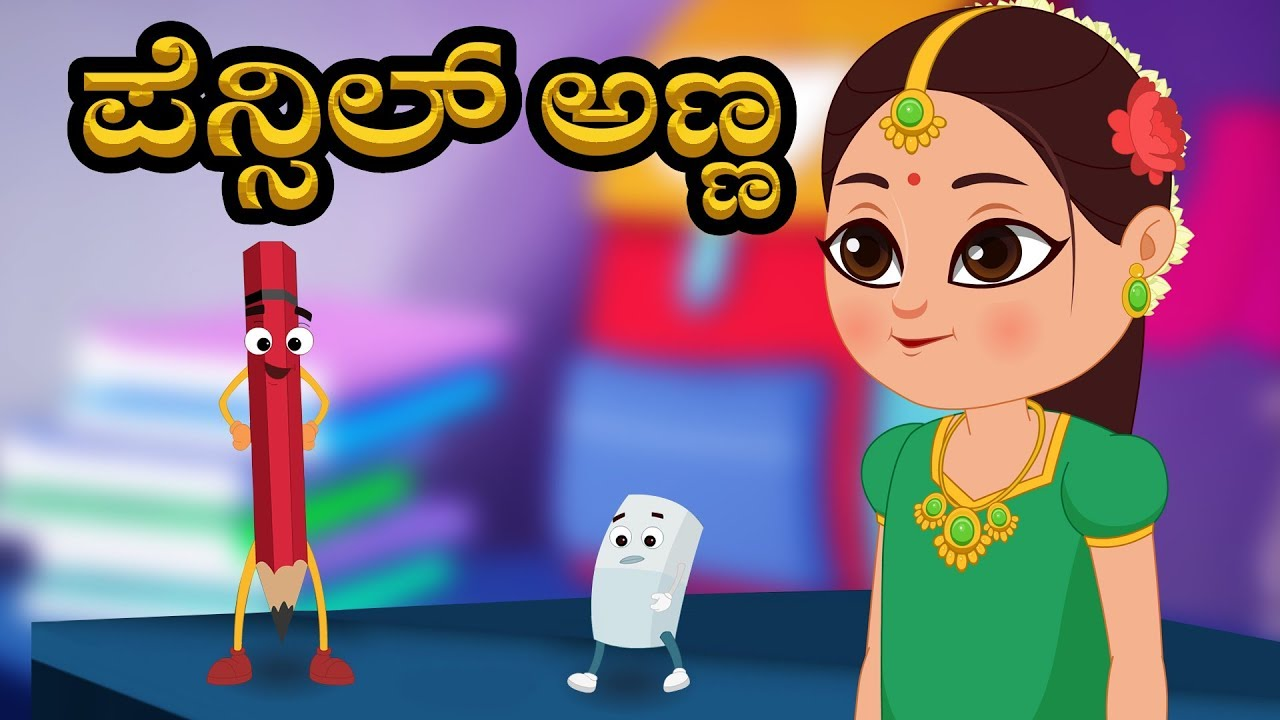 Pencilanna | Kannada Rhyme | Kannada Poems | Pencil Eraser Famous Song |  Kids Tv Kannada