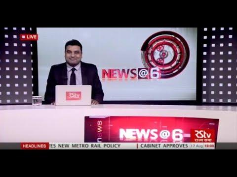 English News Bulletin – Aug 17, 2017 (6 pm)
