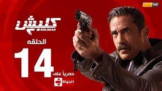 مسلسل كلبش | الجزء الثاني –  الحلقة الرابعة عشر 14 | Kalabsh2 Episode 14