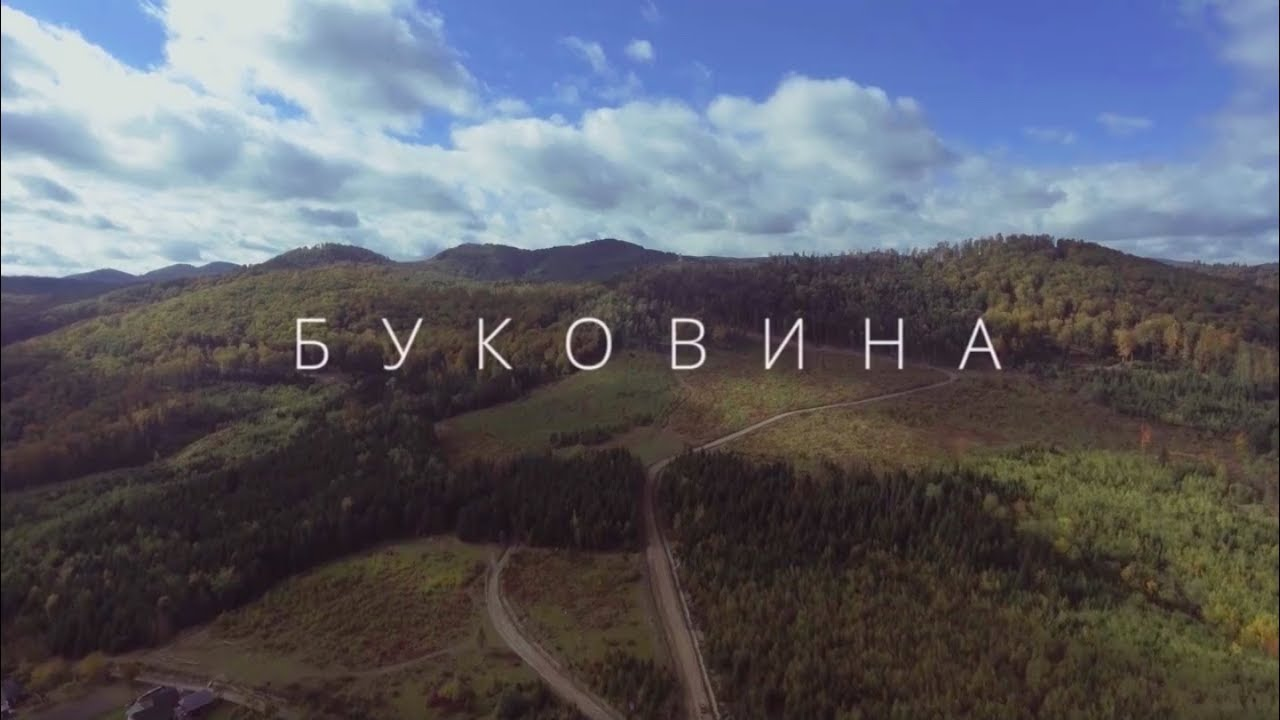 Буковина. Україна з неба · Eкспедиція Ukraїner - YouTube