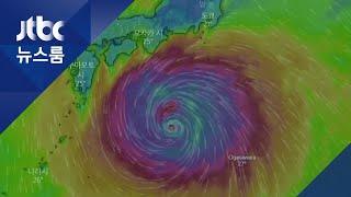 초강력 태풍 '하기비스' 13일 도쿄 상륙…일본 초비상