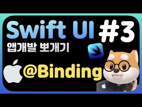 취준생을 위한 스위프트UI 앱만들기 강좌 @Binding - SwiftUI fundamental Tutorial (2020) - @Binding