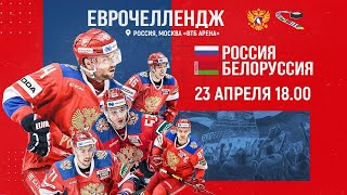 Еврочеллендж. Россия - Белоруссия 23.04.21