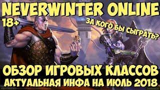 Игровые Классы в Neverwinter Online. За Кого Играть в 2018?