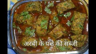 अरबी के पत्ते की मसालेदार स्वादिष्ट सब्जी III ARBI KE PATTE KI SWADISHT SABJIIII
