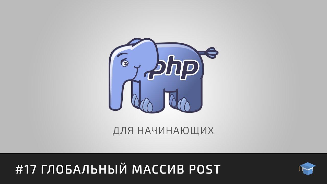 #17 PHP для начинающих | Глобальный массив POST (форма подписки)  - «Видео уроки - CSS»