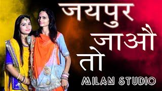 jaipur jaao to जयपुर जाओ तो new rajasthani song milan studio rekha neeta