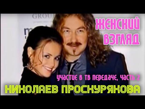 Женский взгляд Игорь Николаев и Юля Проскурякова (2)