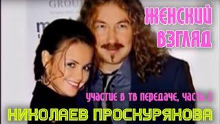 """""""Женский взгляд"""" Игорь Николаев и Юля Проскурякова (2)"""