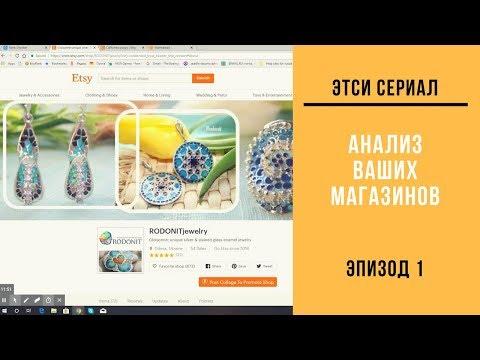 видео: etsy  Разбор и Анализ Этси Магазина  / Тпичные ошибки /
