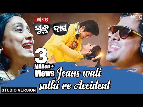 Jeans Wali Sathi Re Accident - Official Studio Version | Sriman Surdas | Tariq Aziz, Pamela Jain