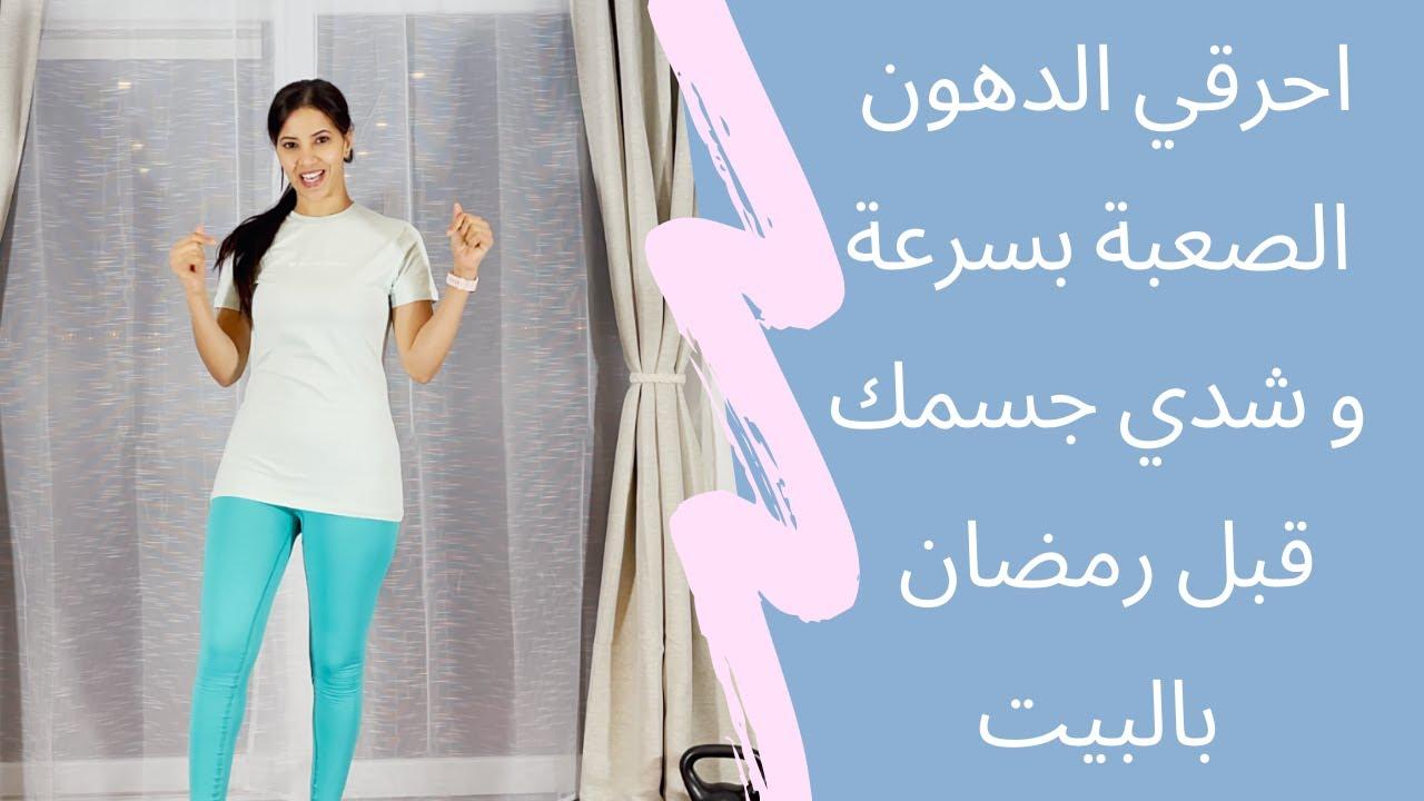 انقصي وزنك و شدي جسمك بسرعة قبل رمضان Youtube