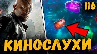 Теория о Камне Души опровергнута, Oxxxymiron злодей и Ник Фьюри в Войне Бесконечности