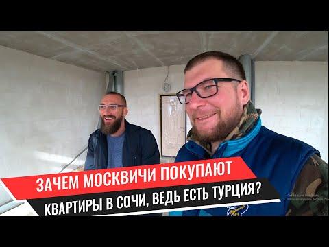 Зачем москвичи покупают квартиры в Сочи? / Немного о дизайне / ЖК Сорренто Парк