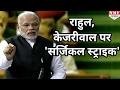 Surgical strike पर सवाल उठाने वाले Rahul, Kejriwal पर बरसे Modi |MUST WATCH !!!