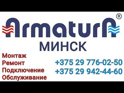Монтаж Ремонт Подключение Обслуживание Сантехники ARMATURA в Минске