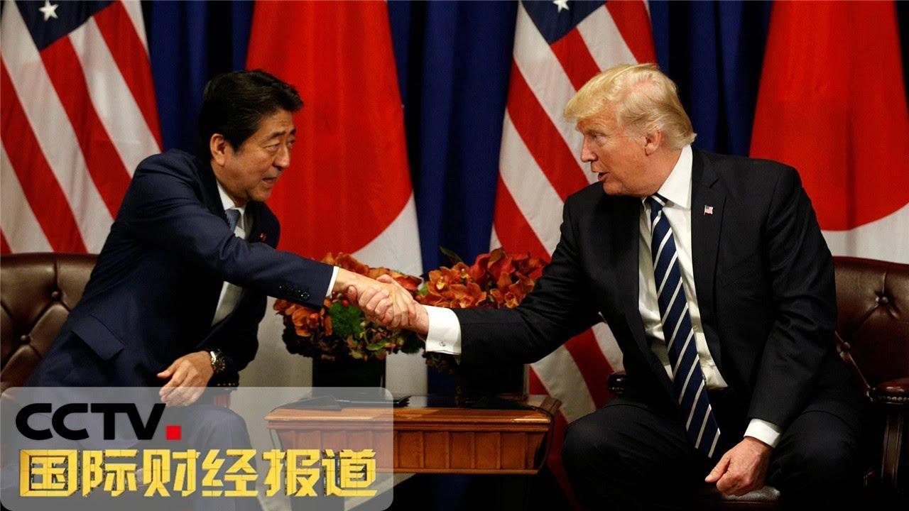 Download 《国际财经报道》 美国8月份贸易逆差达近十年来最高位 日美拟于11月举行双边贸易会谈 20180929 | CCTV财经