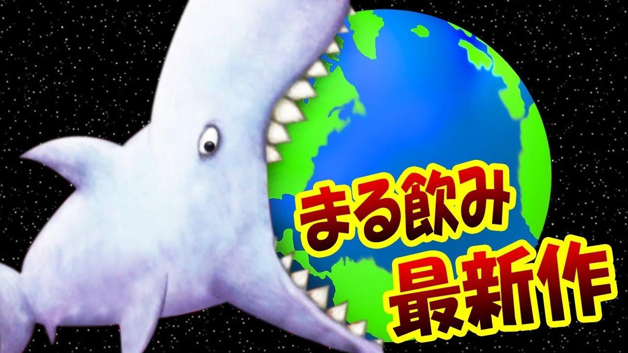 まる飲みシリーズ最新作がついに発売!! こんどはモップだけじゃない!! イルカも再登場!! 弱肉強食ゲーム #1 - Tasty Planet Forever #1