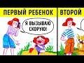 14 Различий Между Первым и Вторым Ребенком mp3