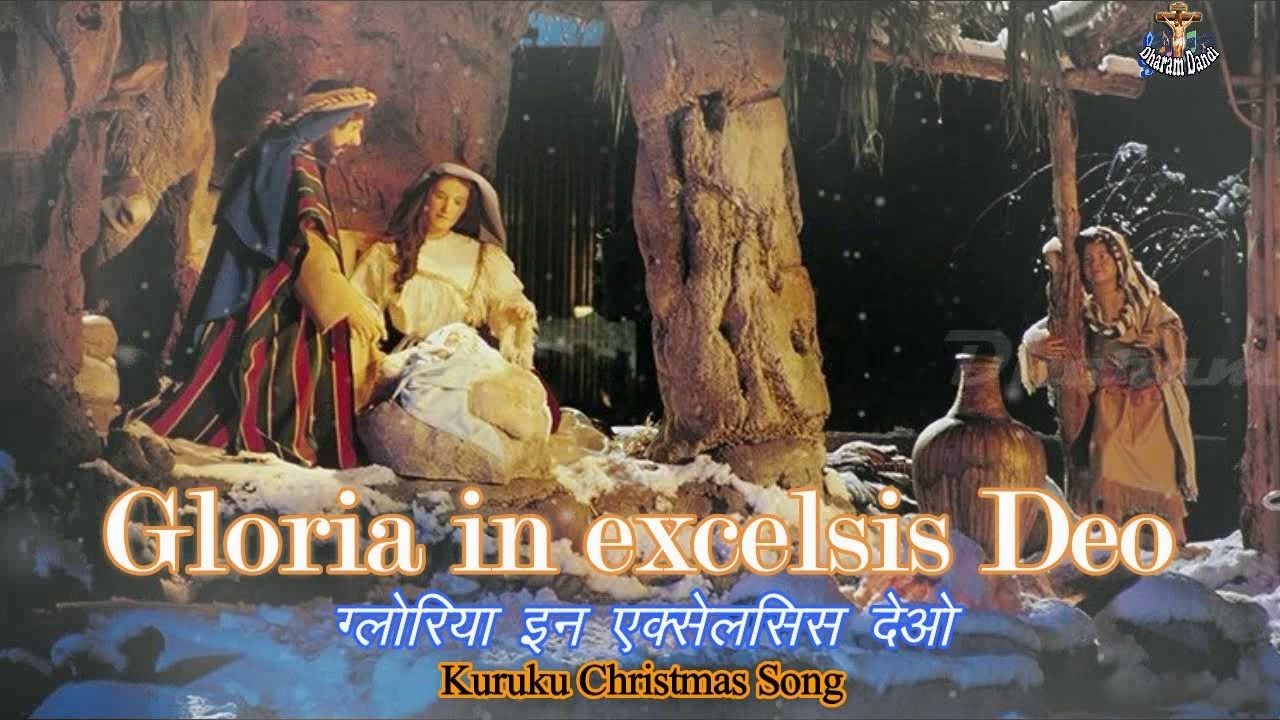 """Gloria in excelsis Deo """"ग्लोरिया ग्लोरिया इन एक्सेलसिस देओ"""" Kurukh Christmas song   With Lyrics ..."""