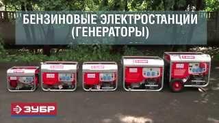 Бензогенераторы Зубр (генераторы бензиновые)(Сайт http://ooostroimir.ru/newcatalog/40055/42.html., 2014-10-19T19:46:20.000Z)