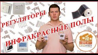 видео Регулятор теплого пола, виды и установка терморегуляторов и датчиков