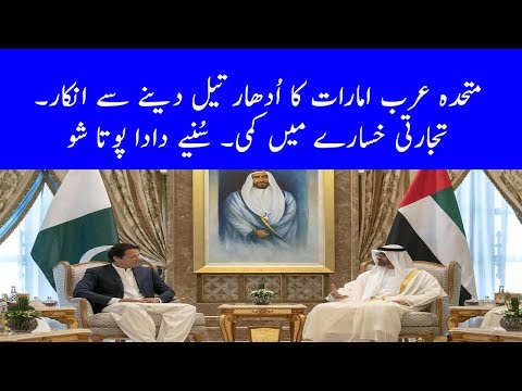 TAPI Gas Pipeline | UAE Oil Facility | GDP Growth | Dada Pota Show 19-03-2019