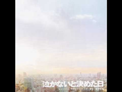 泣かないと決めた日/don't cry anymore(orchestra ver.)