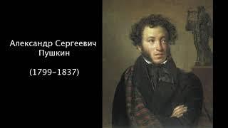 Александр Сергеевич Пушкин. Литература. 7 класс.