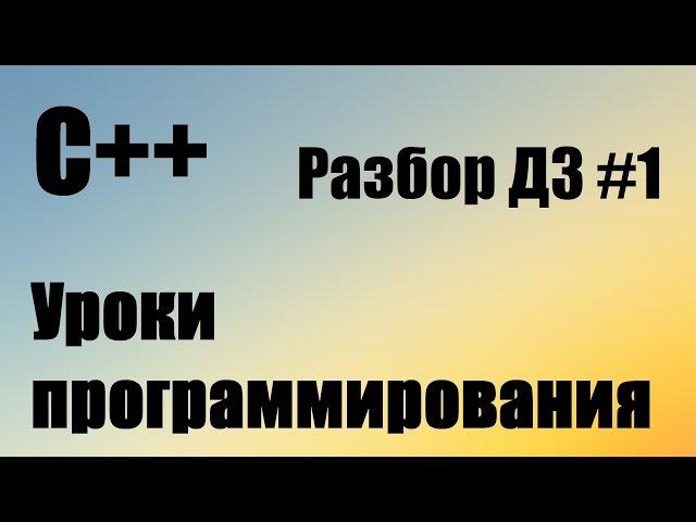 Домашнее задание. C++. Сумма, произведение, среднее арифметическое чисел.