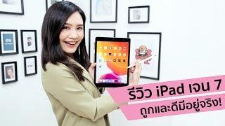 รีวิว iPad ใหม่ ถูกและดีมีอยู่จริง! | Sueching