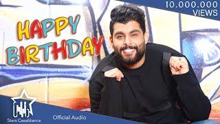 محمود التركي - عيد ميلادك (حصرياً) | Mahmoud Al Turki - Eid Miladek (Exclusive) | 2017