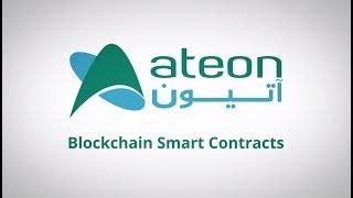 Ateon - Blockchain Smart Contracts
