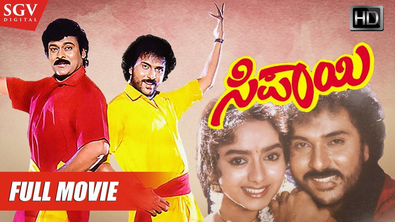 Sipayi - ಸಿಪಾಯಿ | Kannada Full HD Movie | Ravichandran, Chiranjeevi, Soundarya | 1996 Kannada Film