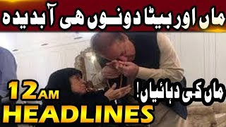 News Headlines | 12:00 AM | 13 Sep 2018 | Lahore Rang