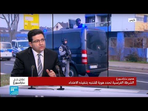 هجوم ستراسبورغ: كيف تتعاطى فرنسا مع إشكالية -التشدد- داخل السجون؟  - نشر قبل 46 دقيقة