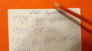 220 Алгебра 8 класс, Упростите выражение дроби