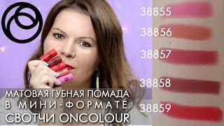 СВОТЧИ Матовая губная помада в мини формате 38855 38859 OnColour Онкалор Орифлэйм Oriflame