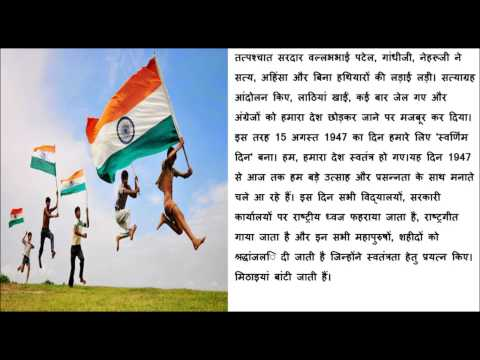 independence day speech for 1st standard students
